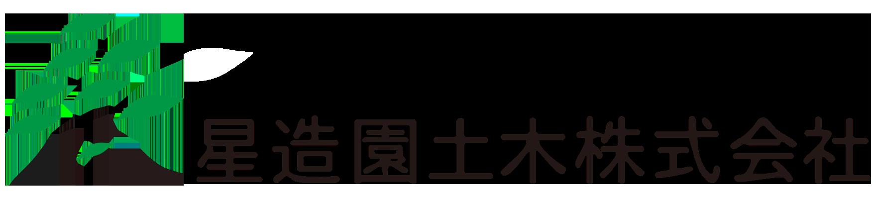 星造園土木株式会社|宮城県仙台市|ISO9001・みちのくEMS取得